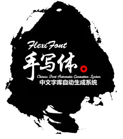 手写体中文字库生成